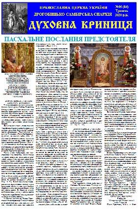 Gazeta0584