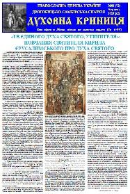 Gazeta673