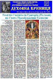 Gazeta08-39