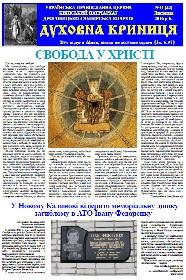 Gazeta11-42