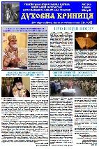 Gazeta12-43
