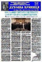 Gazeta07-38